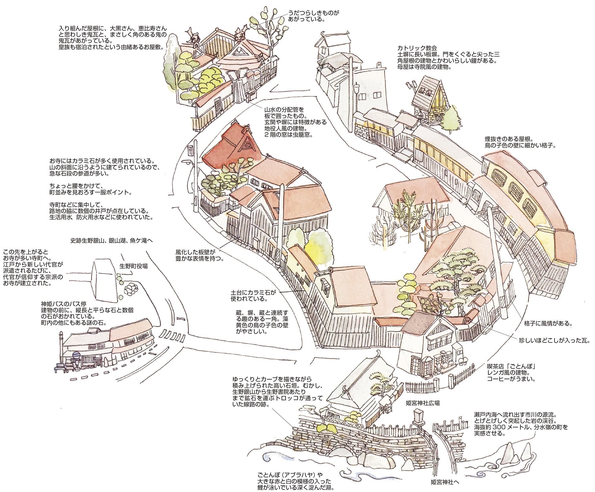 異文化が交流する分水嶺の町<朝来市生野町>(Vol.29/1997年7月発行)