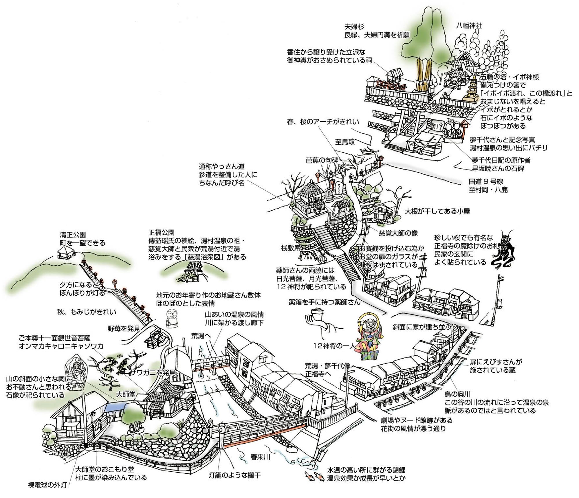 湯けむりたちのぼる町<新温泉町湯>(Vol.31/1998年3月発行)