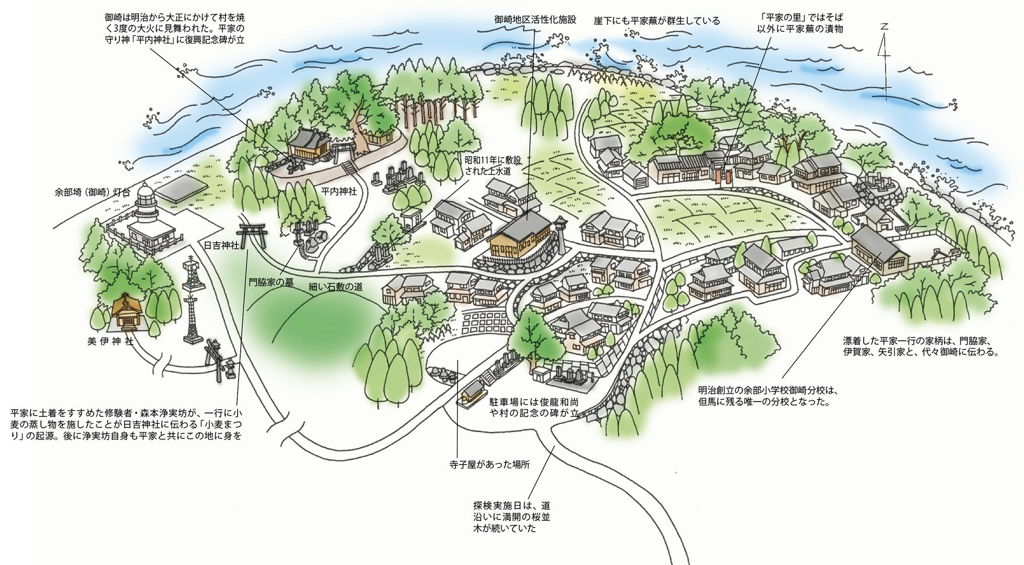 平家の里 御崎を歩く<香美町香住区御崎>(Vol.59/2006年7月発行)